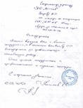 Благодарственной письмо от ЖЭС № 4