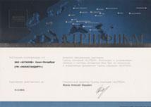 Сертификат партнера фирмы NICE Италия