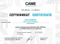 Сертификат партнера фирмы CAME Италия