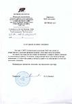 Благодарственной письмо от СПГУТД (Санкт-Петербургсикй Университет технологии и дизайна)