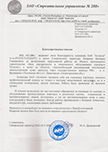 Благодарственной письмо от СУ 288 (Пулково)