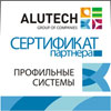 Официальный партнер Группы компаний АЛЮТЕХ по профильным системам