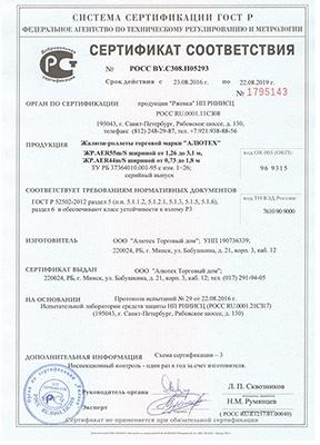 Сертификат на усиленный профиль