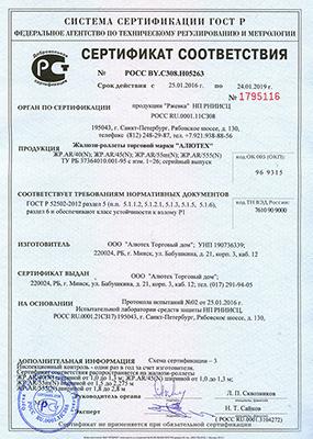 Сертификат на защитные роллеты
